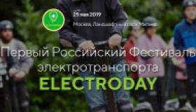 Первый Российский Фестиваль электротранспорта «ELECTRODAY»