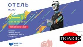 ОТЕЛЬ Экспо'2017