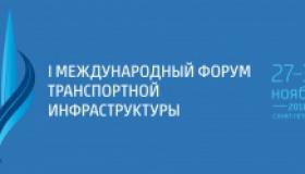 """ЗАО """"КОМЗ-Экспорт"""" участник Международного Форума Транспортной Инфраструктуры"""