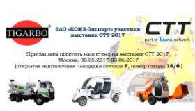 Выставка СТТ'2017