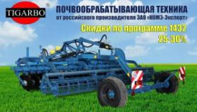 Сельскохозяйственная техника со скидкой!